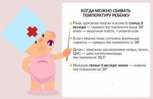 Какую температуру надо сбивать у ребенка и когда: особенности жара у грудничков и детей старше 1 года