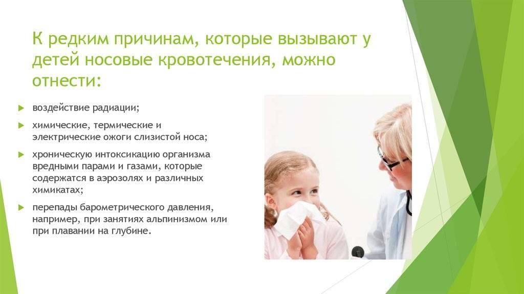 Кровь из носа у детей: причины кровотечений