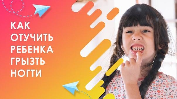 Ребенок грызет ногти: как отучить, причины и последствия