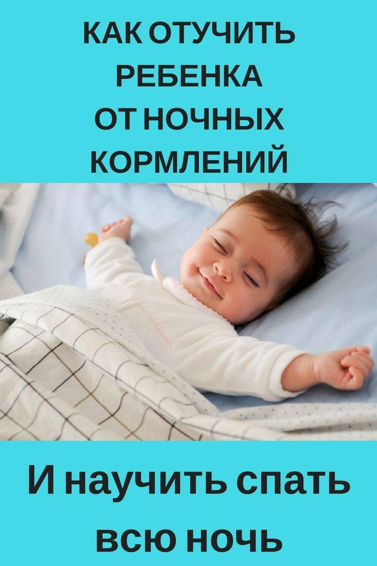 Через сколько месяцев малыш не просыпается ночью или когда грудничок начинает спать всю ночь не просыпаясь