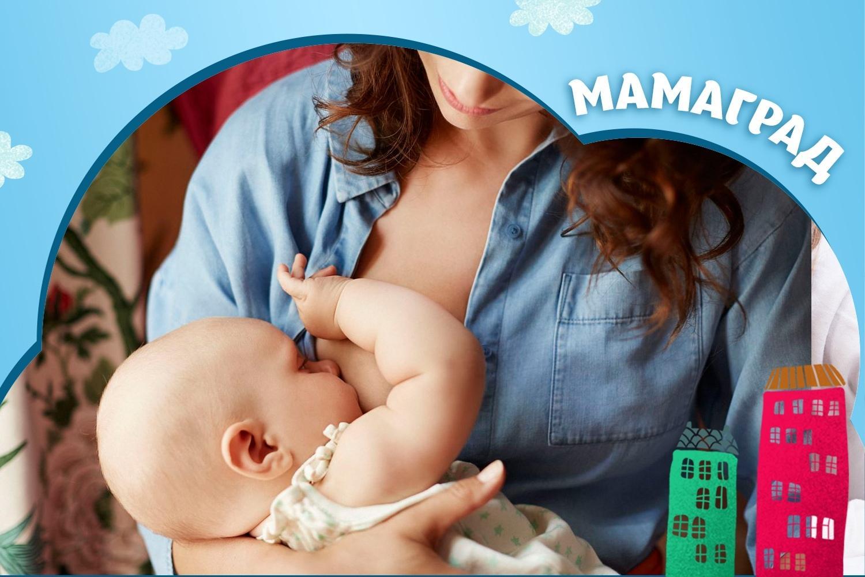 Чем полезно грудное вскармливание для мамы и малыша