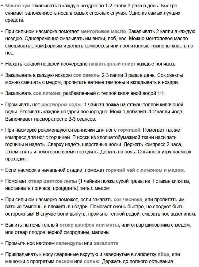Народные средства от насморка детям: как правильно лечить / mama66.ru