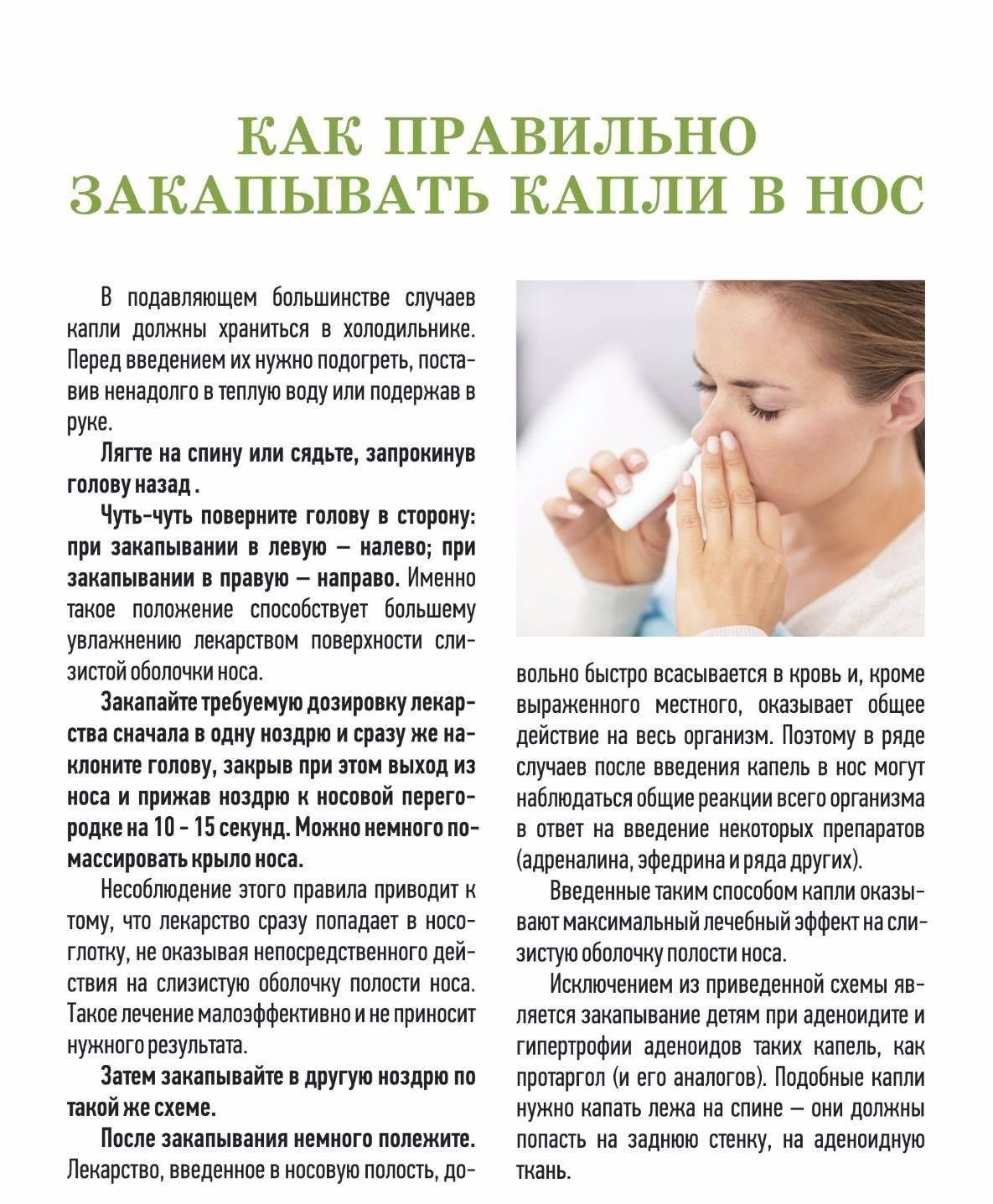 Капли в нос сосудосуживающие для детей: обзор самых эффективных препаратов