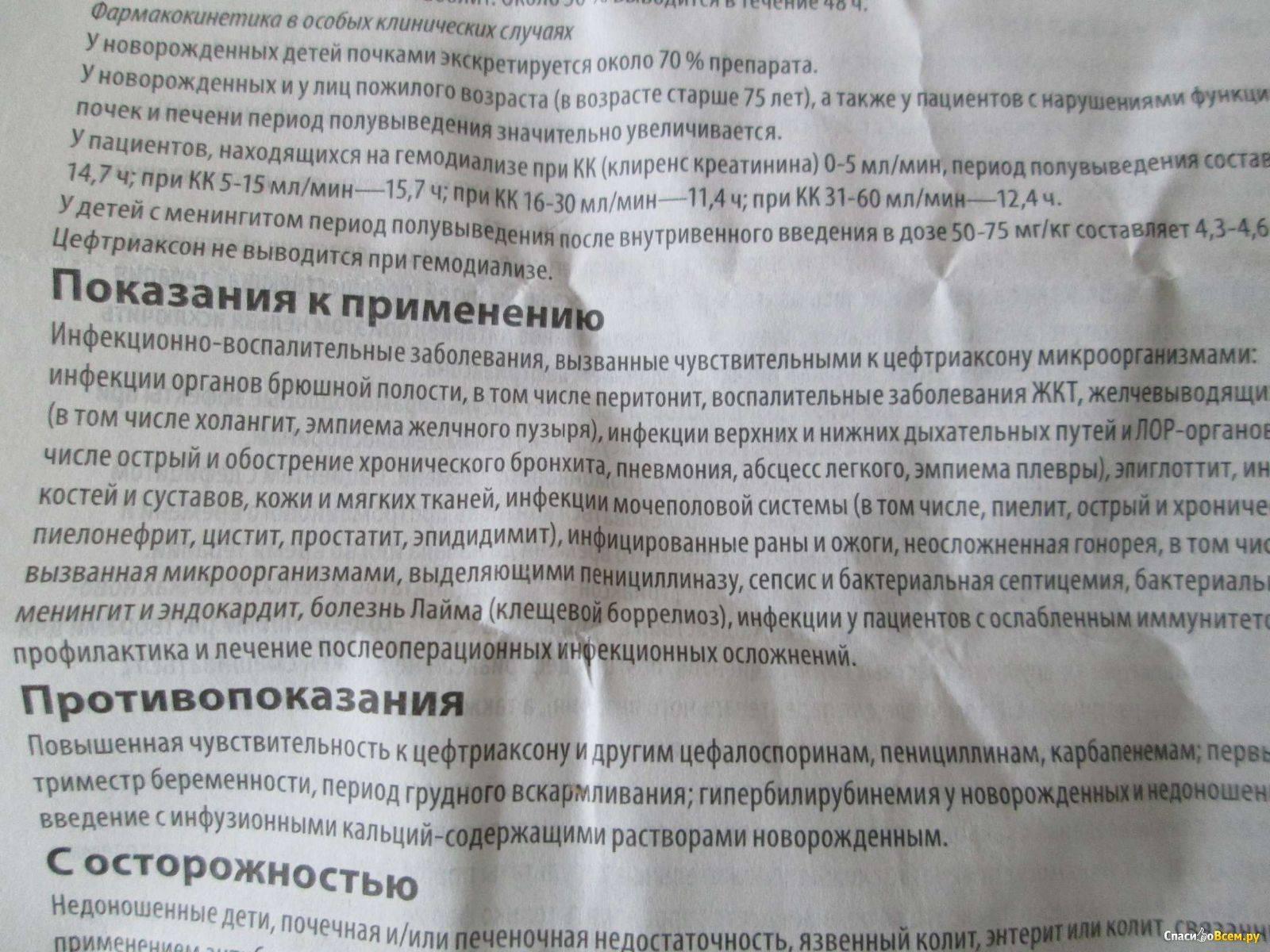 """Уколы """"цефтриаксон"""": инструкция по применению, эффективность, отзывы - druggist.ru"""