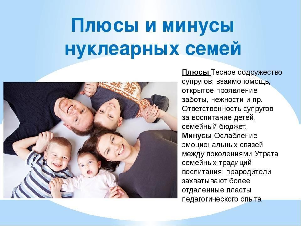 Плюсы и минусы многодетной семьи