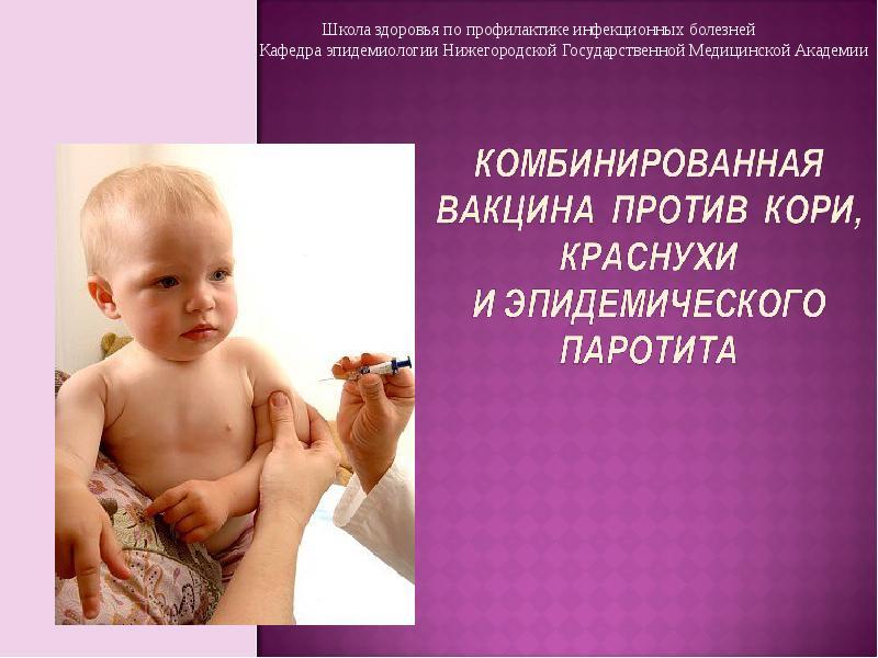 Действия прививки корь, краснуха, паротит и как ее переносят