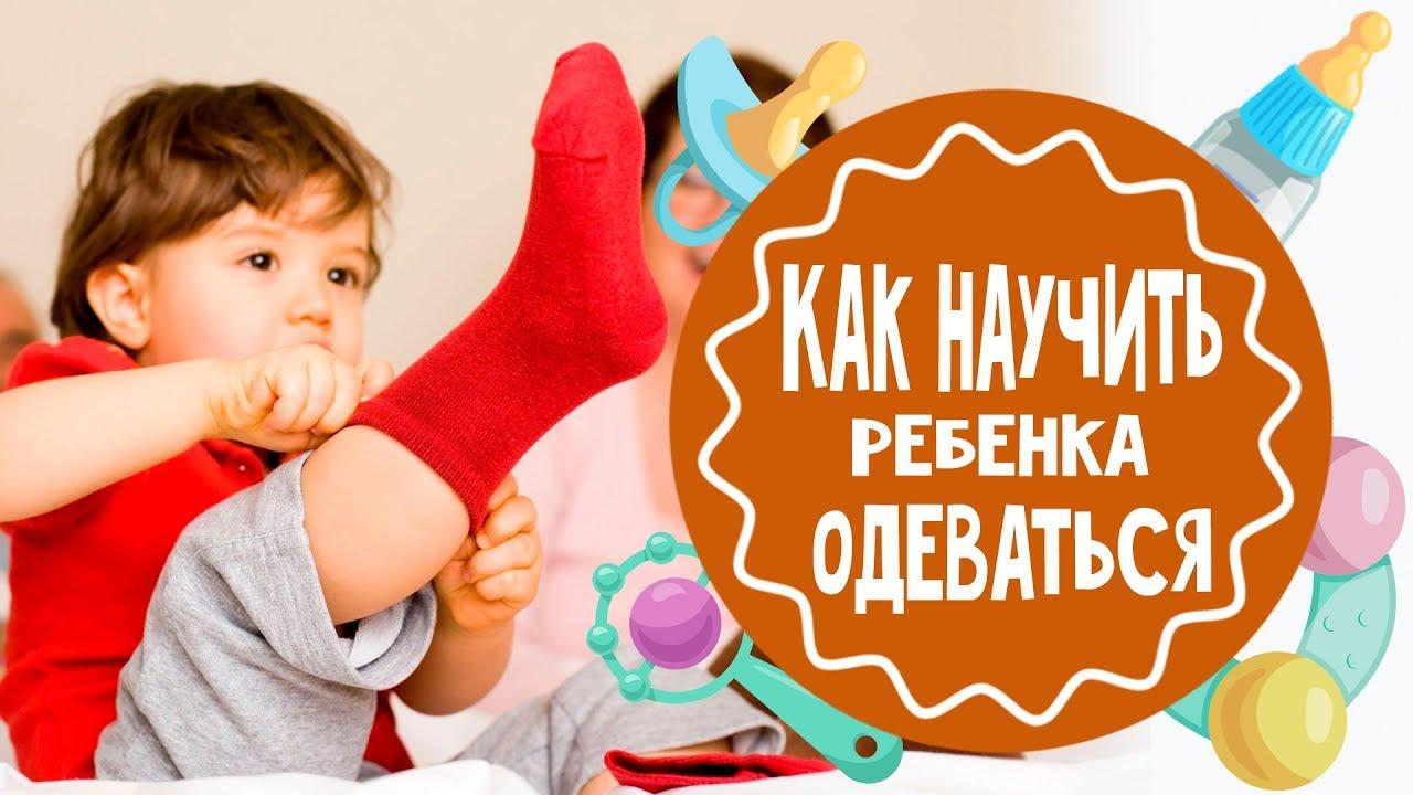 Как научить ребенка самостоятельно одеваться?   мама и малыш