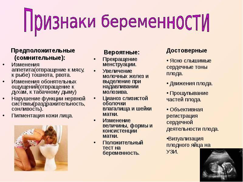 Замершая беременность: причины, симптомы, диагностика