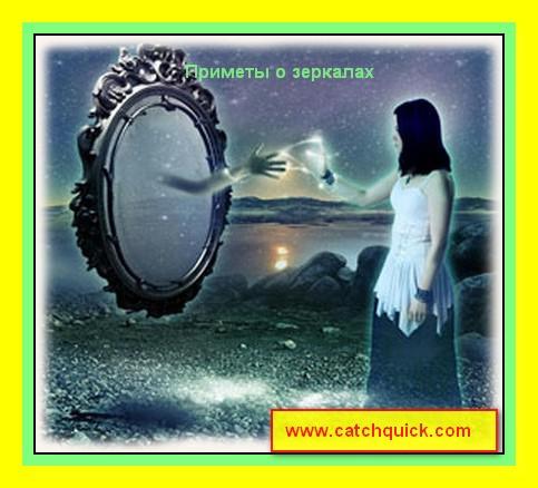 Народные приметы про зеркало – 16 зеркальных примет