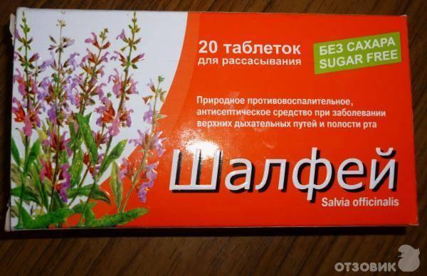 Таблетки «шалфей» для рассасывания: инструкция по применению, лечебные свойства и противопоказания