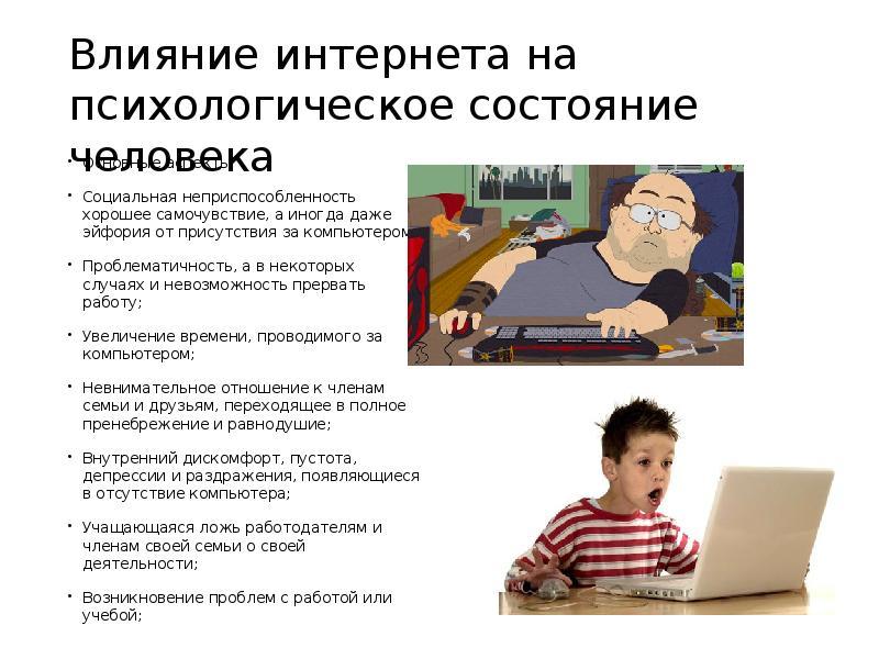 Как мир интернета влияет на психику ребенка