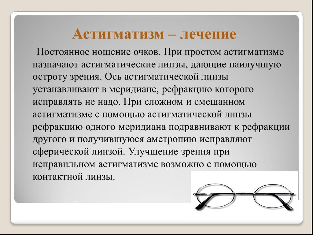 Домашнее лечение сложного, миопического и смешанного астигматизма глаз