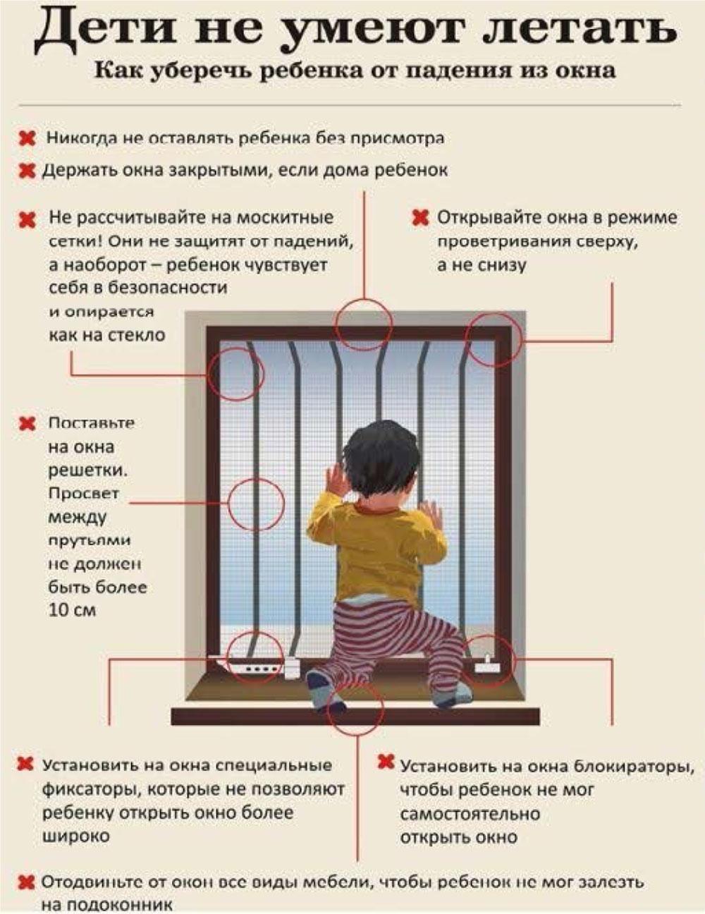 Как обезопасить ребенка дома