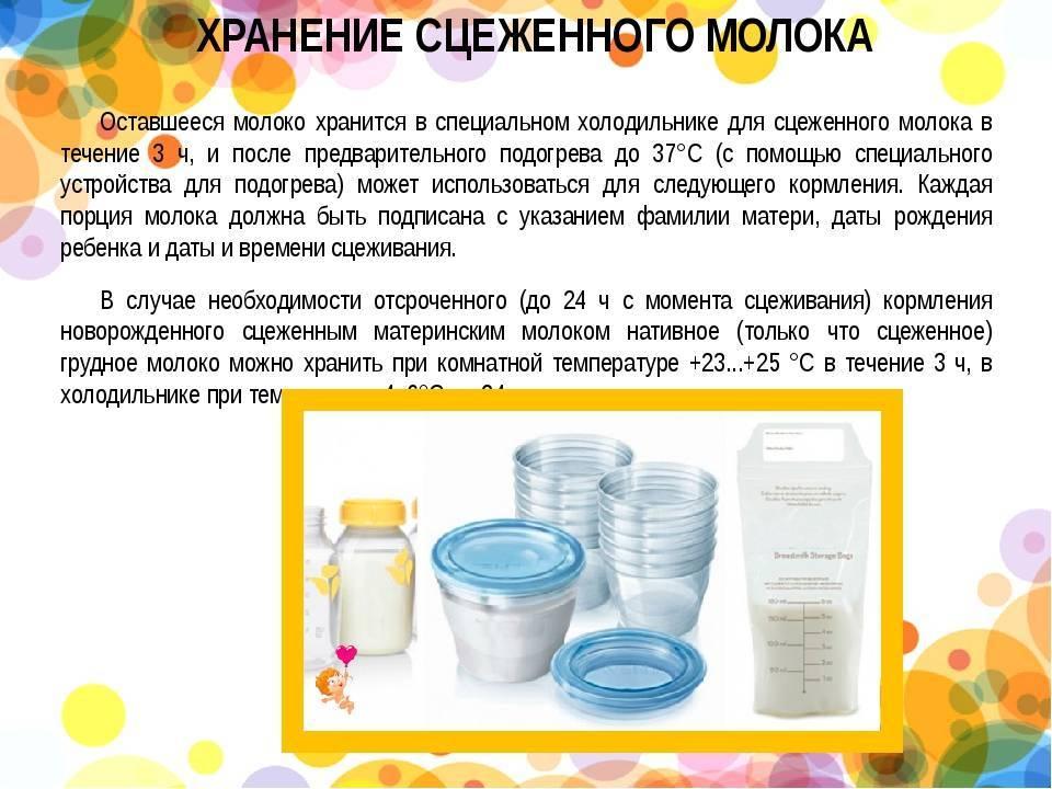 Как часто нужно сцеживать молоко при грудном вскармливании