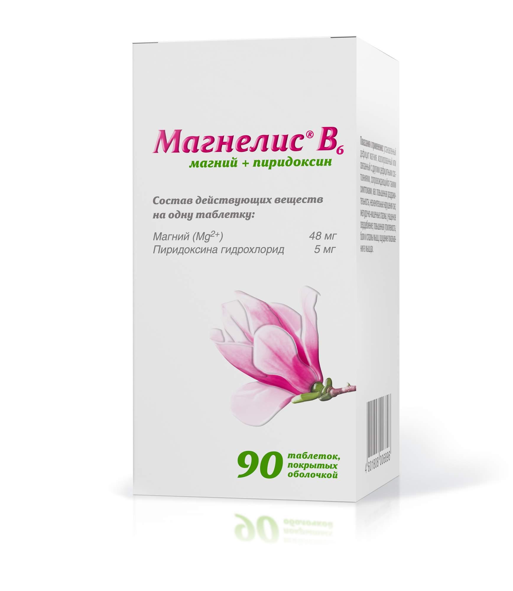 Сравниваем магнерот или магне в6 — что лучше? — обзор препаратов