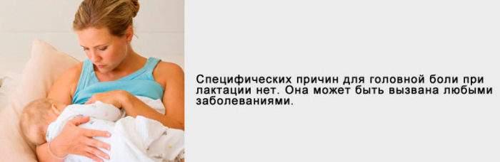 Почему у кормящей мамы болит грудь при гв? причины, симптомы и лечение