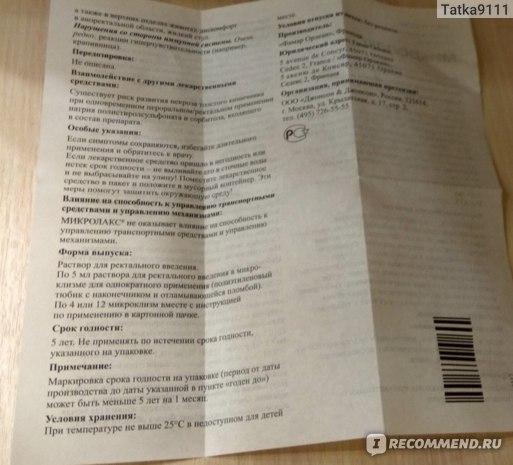 Микролакс: инструкция по применению, цена и отзывы. использование у новорожденных   - medside.ru