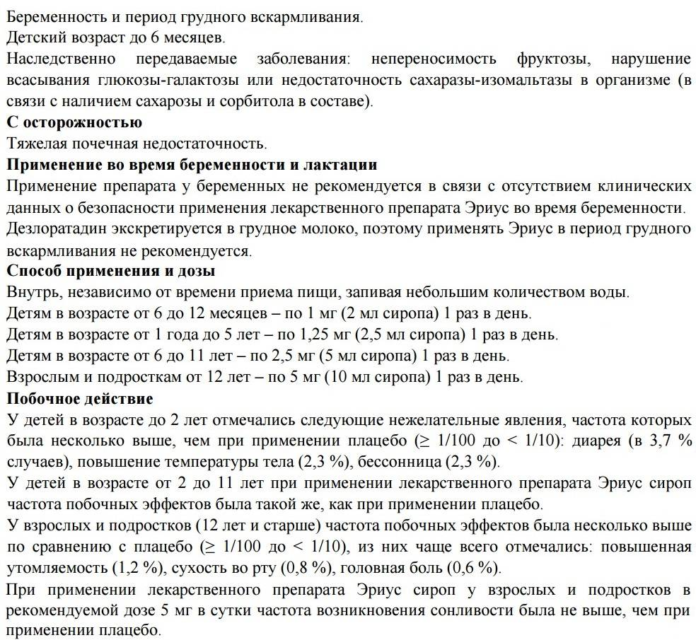 Аналоги эриуса подешевле - топ-7 препаратов заменителей