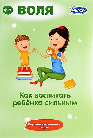 Как воспитать ребенка лидером. Сборник персонализированных сказок №3