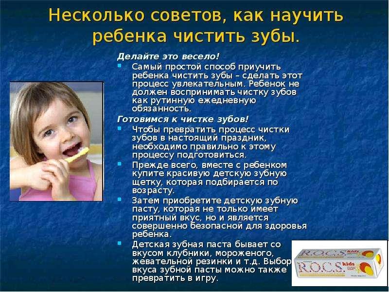 Как научить ребенка чистить зубы и ухаживать за полостью рта? | воспитание ребенка