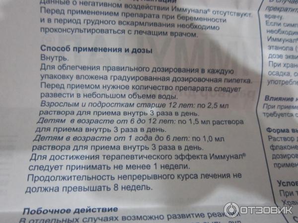 """Детский """"иммунал"""": инструкция по применению раствора и таблеток для детей разного возраста. иммунал для детей: инструкция по применению как принимать иммунал взрослым"""