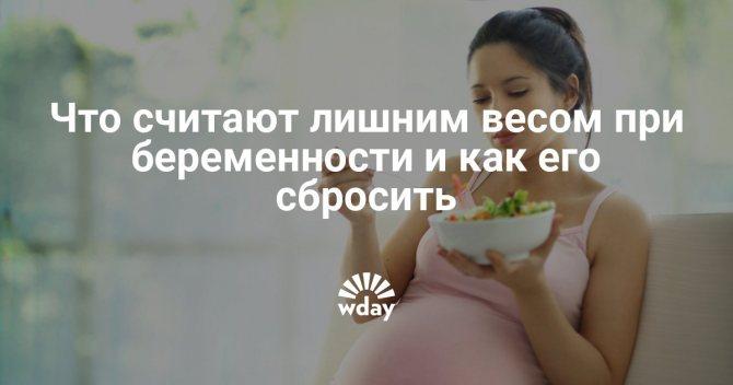 Разгрузочные дни для беременных — разрешаются ли