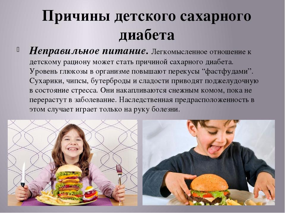 Сахарный диабет у ребенка. причины, симптомы, лечение и профилактика | здоровье детей