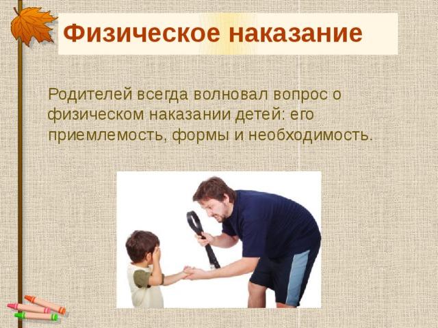 Бить ребенка: воспитание или испорченная психика