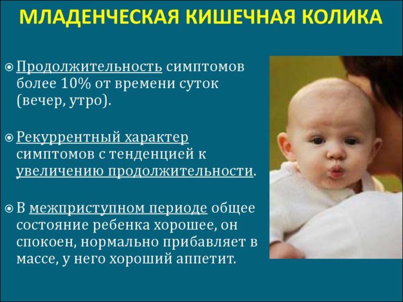 Колики в животе у грудничка: как распознать, причины, лечение, как помочь малышу при коликах?
