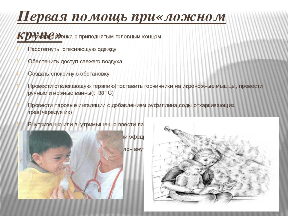 Доктор комаровский - ложный круп у детей: симптомы и лечение