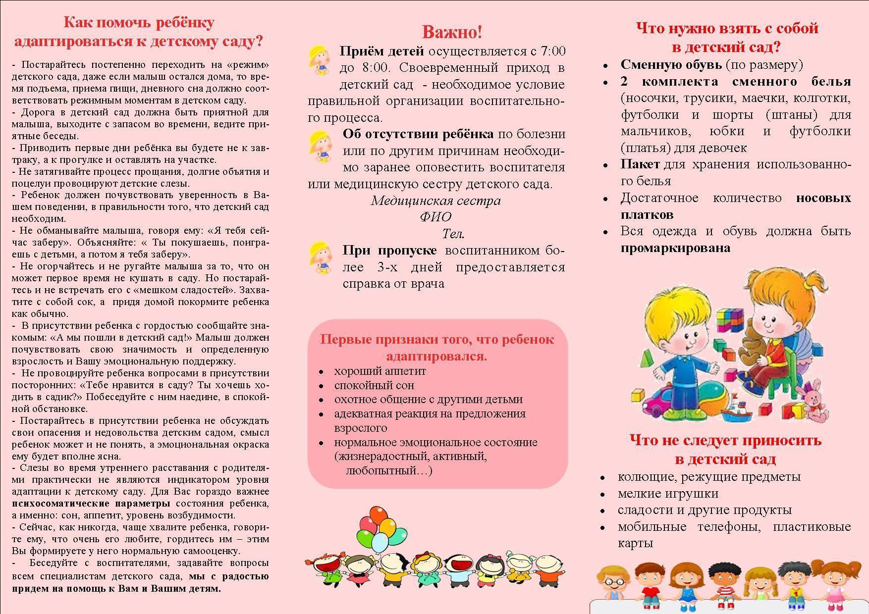 Распространенные ошибки родителей при адаптации к детскому саду