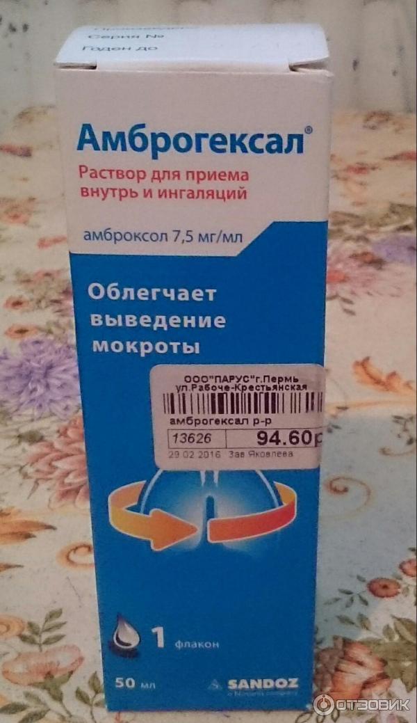 Ингаляции с амброгексалом. инструкция по применению и дозы