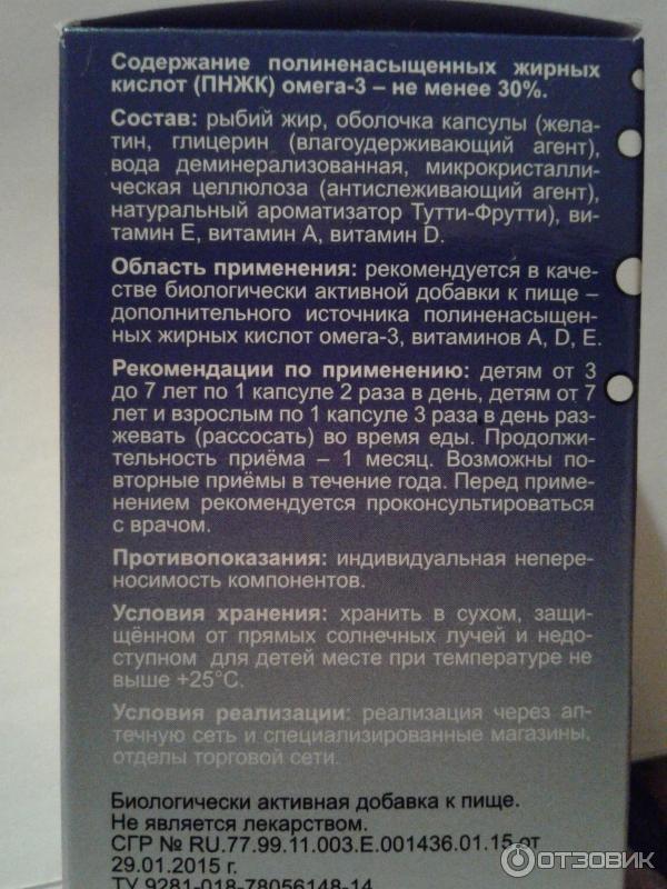 Рыбий жир для детей: кусалочка, капсулы и жидкий вариант - инструкция по применению | konstruktor-diety.ru