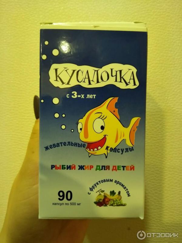 Лучший рыбий жир