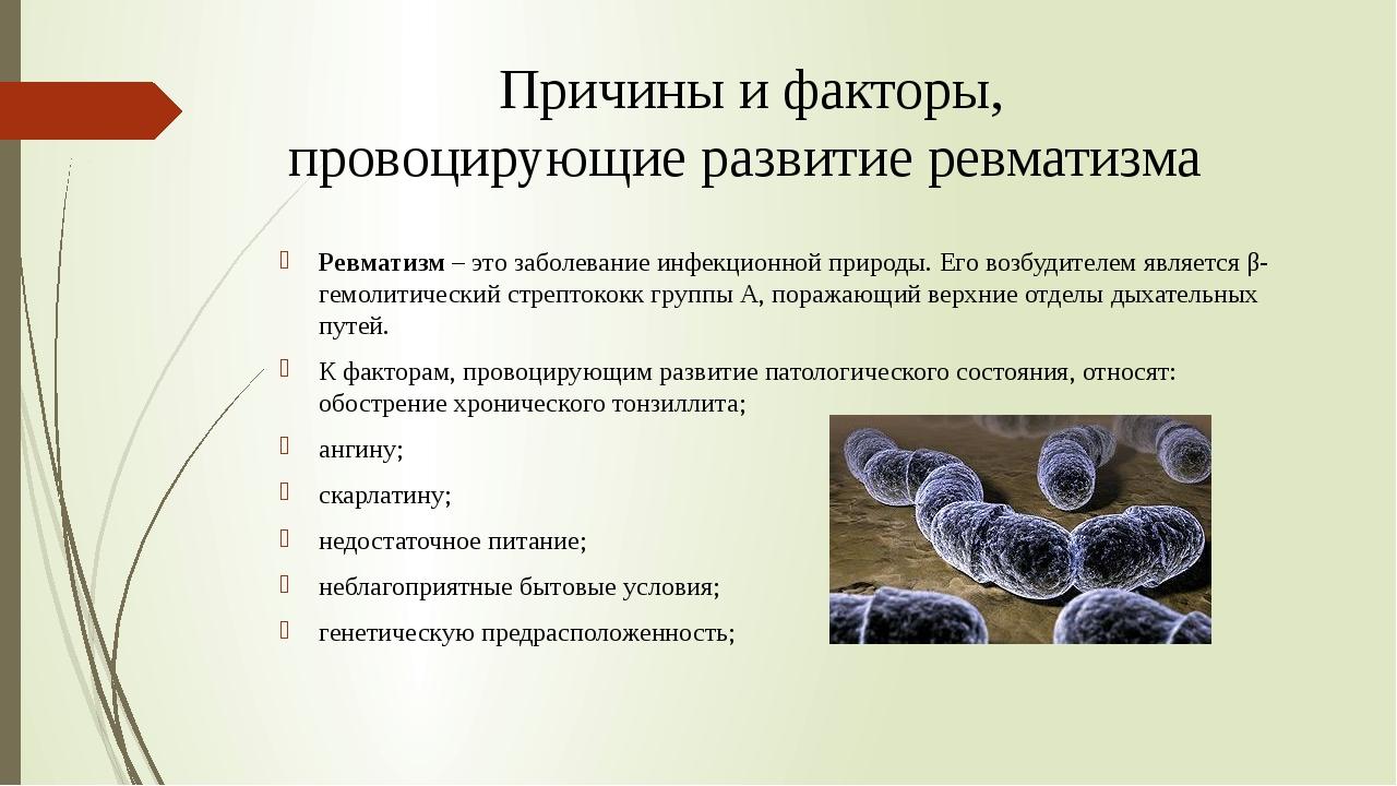 Ревматизм (болезнь сокольского-буйо) у детей: причины, симптомы и диагностика, лечение, профилактика, осложнения