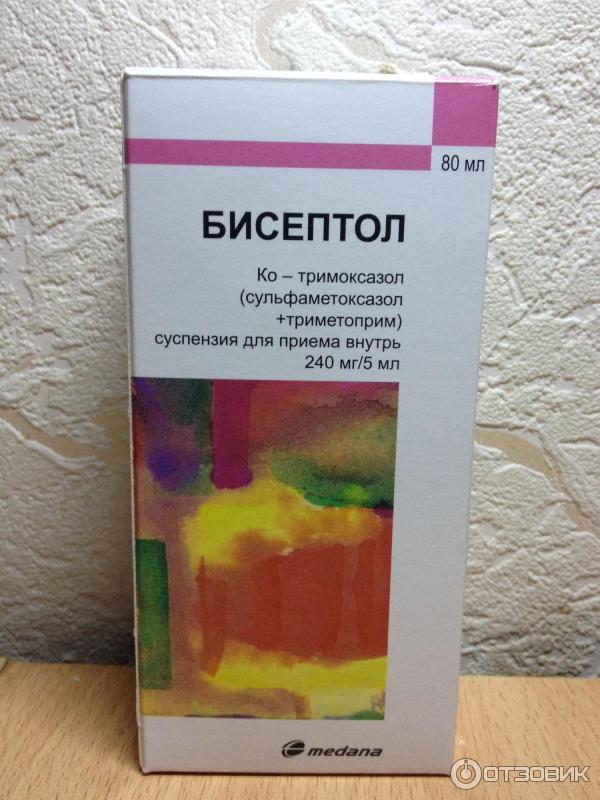 Сироп бисептол от инфекционно-воспалительных заболеваний: инструкция по применению для детей