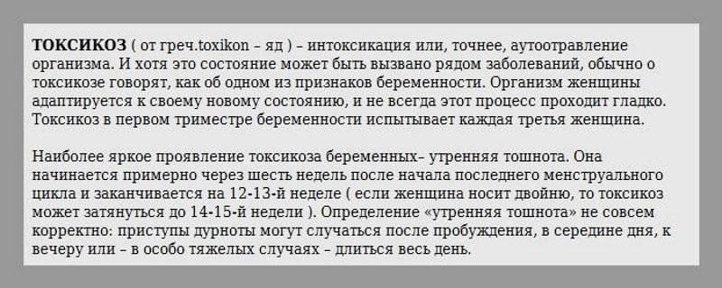 Ранний токсикоз при беременности: когда начинается, как бороться / mama66.ru