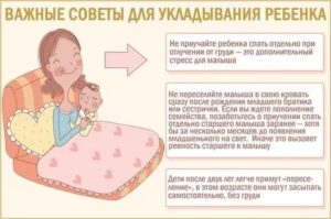 Как уложить спать без слез | уроки для мам
