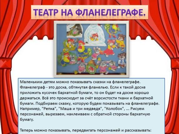Проект в группе раннего возраста «театр в жизни малышей». воспитателям детских садов, школьным учителям и педагогам - маам.ру