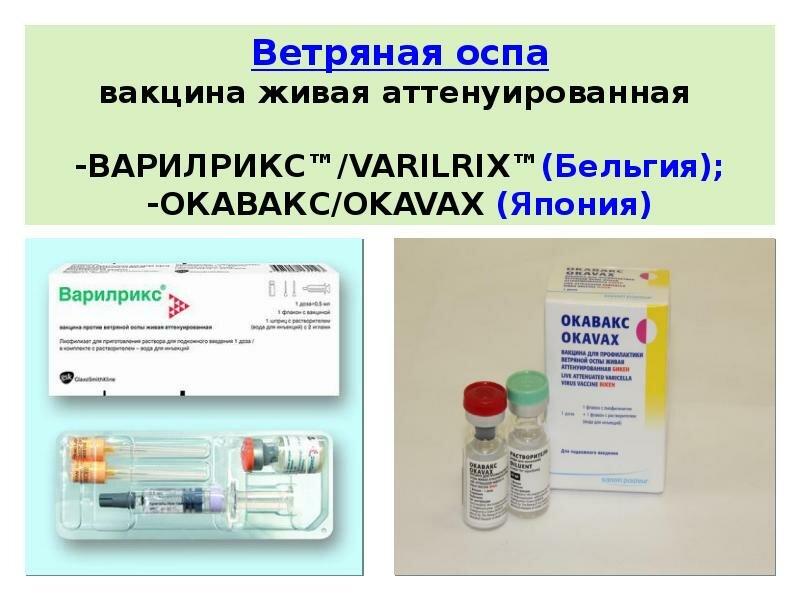 Прививка от ветрянки детям и взрослым