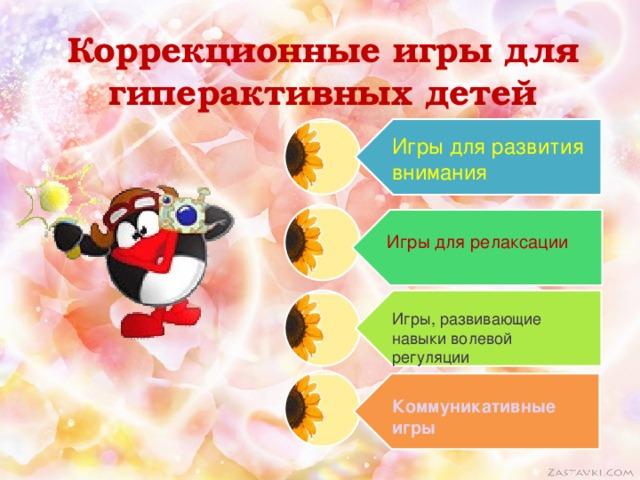 Коррекционные игры для гиперактивных детей | авторская платформа pandia.ru