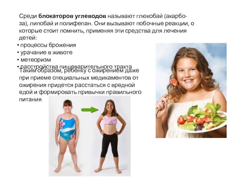 Полный перечень причин ожирения у детей и подростков