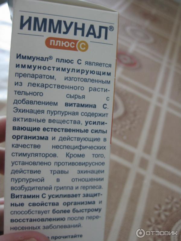 """Детский """"иммунал"""": инструкция по применению раствора и таблеток для детей разного возраста. иммунал для детей для лечения и профилактики орви иммунал таблетки лучше чем эхинацея"""