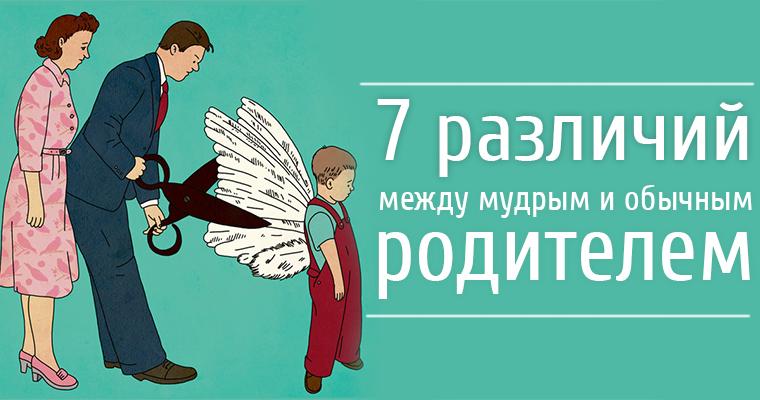 Стили воспитания детей: виды, последствия, советы