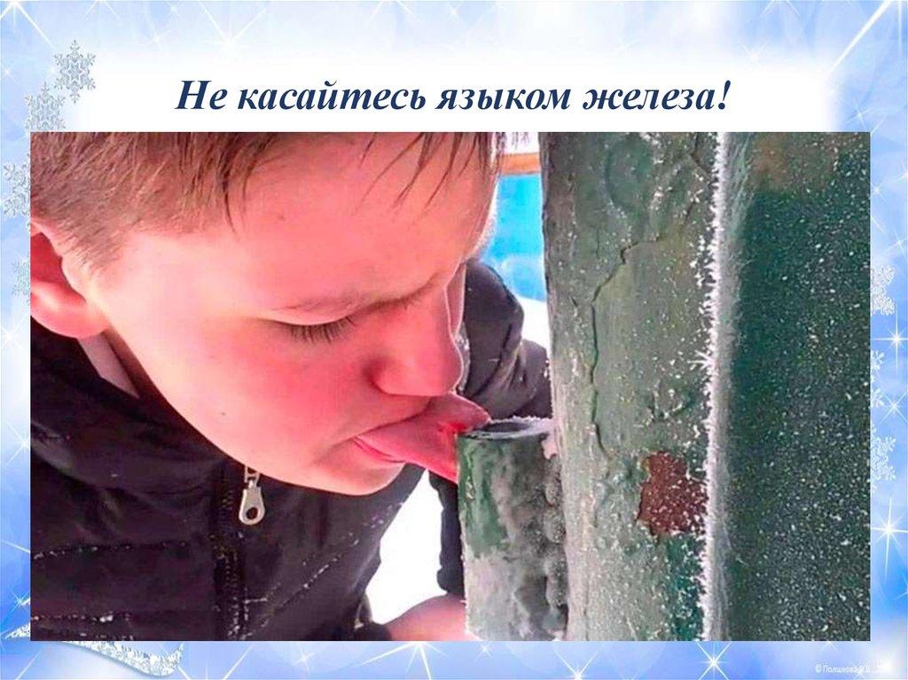 Чем обработать язык после примерзания. язык примерз на морозе к железу — что делать, как помочь ребенку