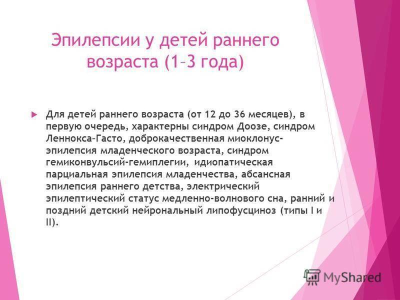 Эпилепсия у детей: особенности развития ребенка с заболеванием / mama66.ru