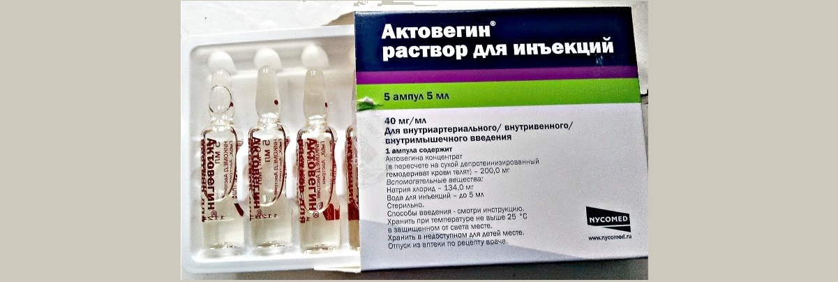 Актовегин: инструкция по применению уколов и для чего они нужны, цена, отзывы, аналоги