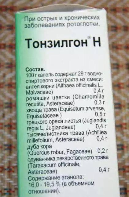 Тонзилгон н инструкция по применению