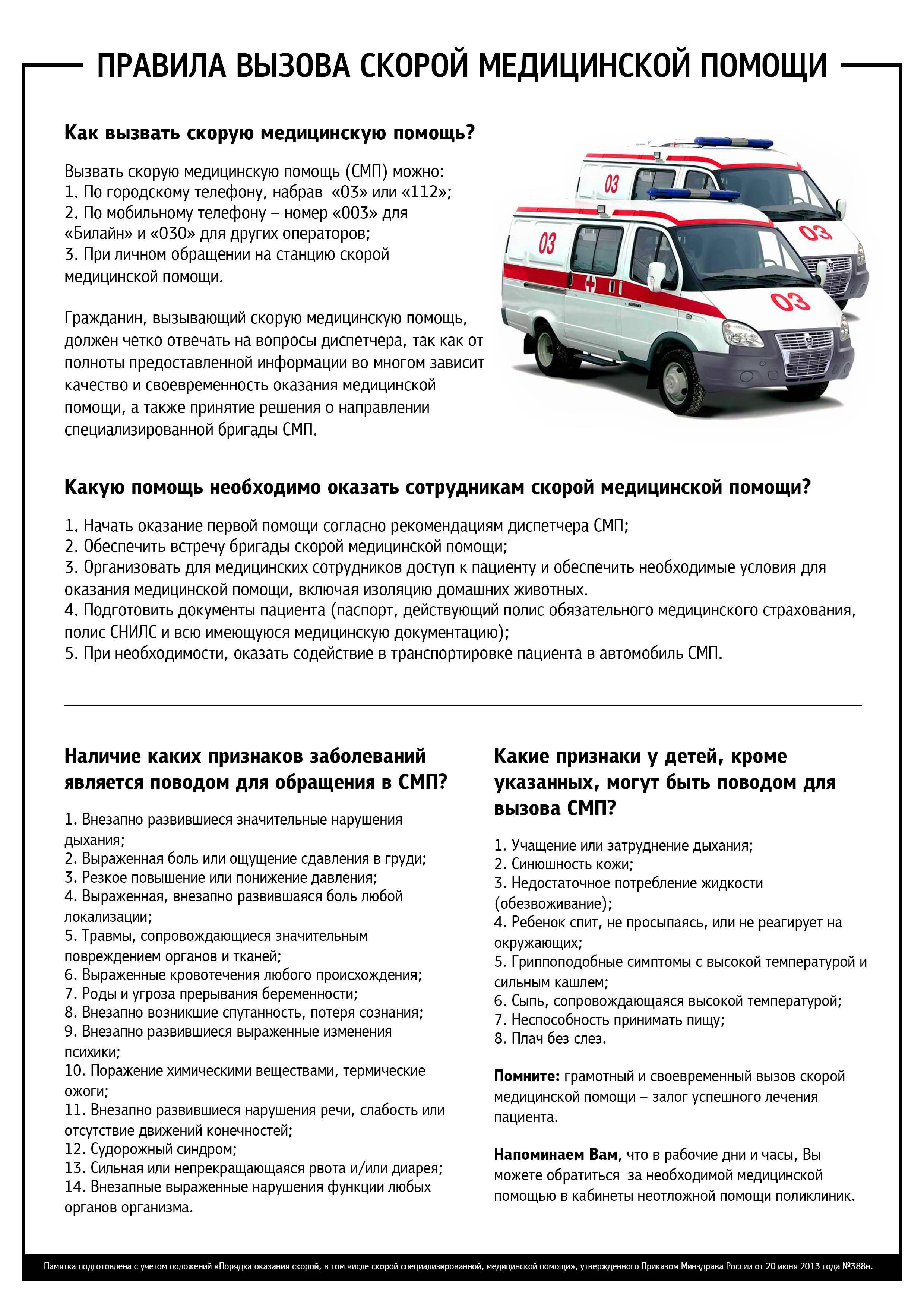 Поводы для вызова скорой помощи детям