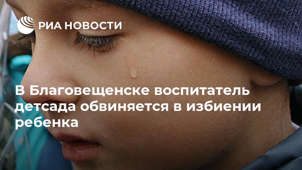 Угрозы от воспитателей в детском саду: 6 страшных фраз, которые надолго остаются в памяти ребенка - иркутская городская детская поликлиника №5